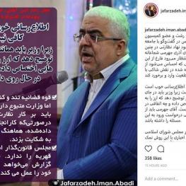 جعفرزاده ایمنآبادی (نماینده مجلس): اقدام آقای آذری جهرمی شجاعانه و پسندیده است