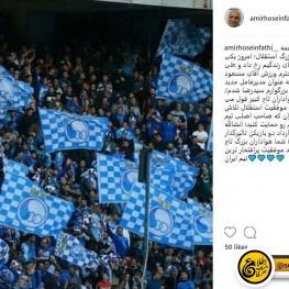 پست اینستاگرامی امیر حسین فتحی سرپرست جدید باشگاه استقلال