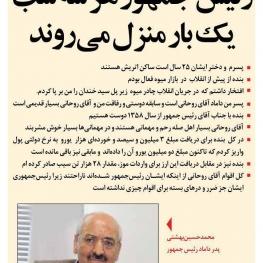 مصاحبه روزنامه ی آفتاب یزد با حسین بهشتی، پدر داماد روحانی