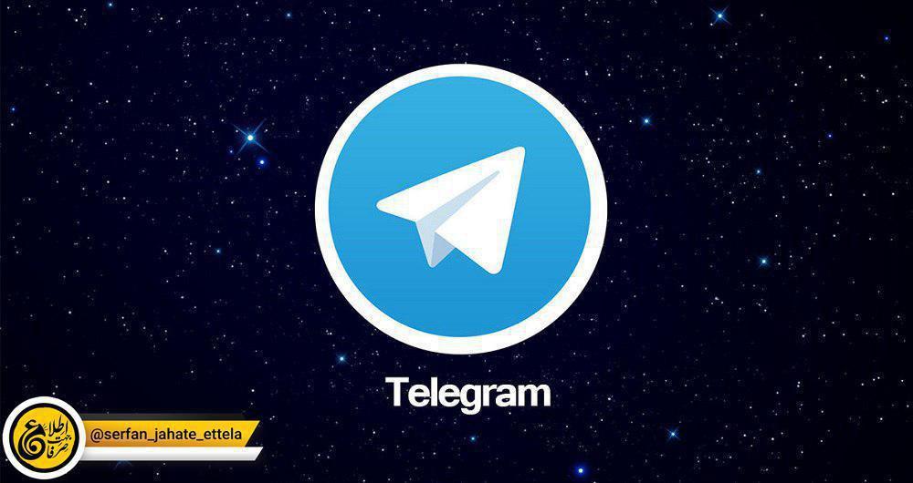ماندگاری ۷۹ درصد مردم در تلگرام