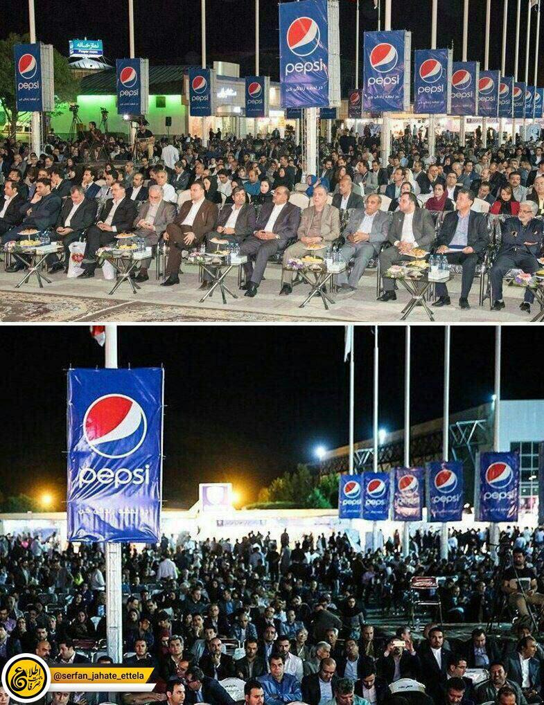 همایش حمایت از کالای ایرانی در مشهد با تبلیغ گسترده پپسی!