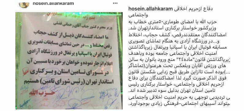 سین اللهکرم لیدر انصار حزب الله و انتقاد شدید از حضور زنان در ورزشگاه آزادی