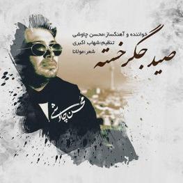 #آهنگ جدید محسن چاوشی به نام صید جگر خسته