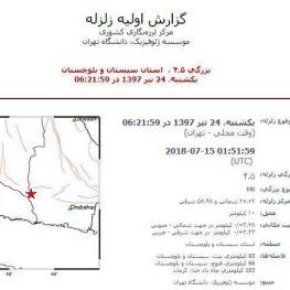 زلزله ۴.۵ ریشتری بنت در استان سیستان و بلوچستان را لرزاند