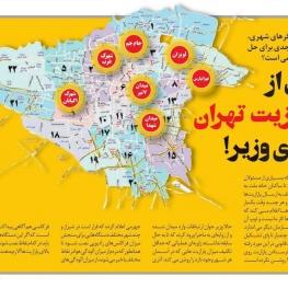دکل های پخش پارازیت در کدام مناطق تهران نصب شده اند؟