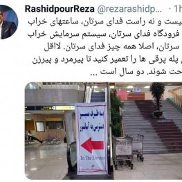 انتقاد رشیدپور از وضعیت فرودگاه مهرآباد