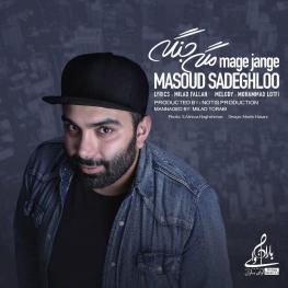 #آهنگ «مگه جنگه» از مسعود صادقلو