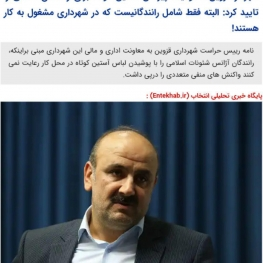 شهردار قزوین ممنوعیت پیراهن آستین کوتاه برای رانندگان تاکسی را تایید کرد: