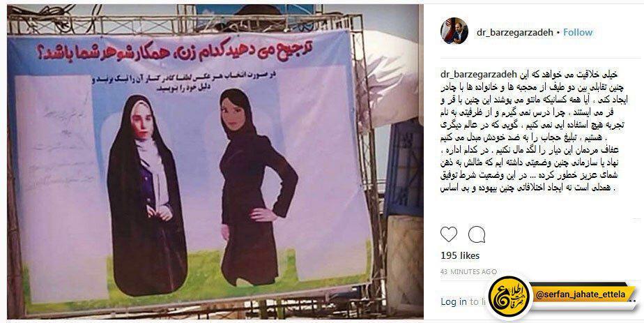 اعتراض دستیار استاندار بوشهر در حقوق شهروندی به نصب بنر جنجالی