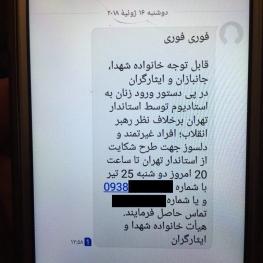 دعوت به شکایت از استاندار تهران به دلیل تایید مجوز ورود بانوان به ورزشگاه!