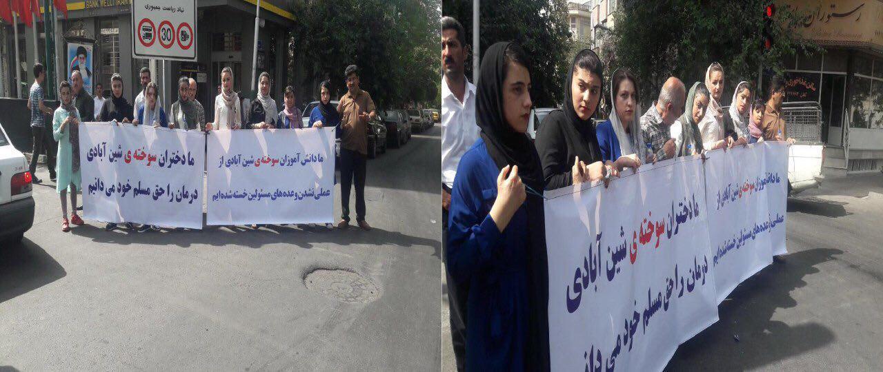 امروز دختران شین آباد با ادعای  خسته شدن از وعده هاي توخالي مسئولین تجمع کردند