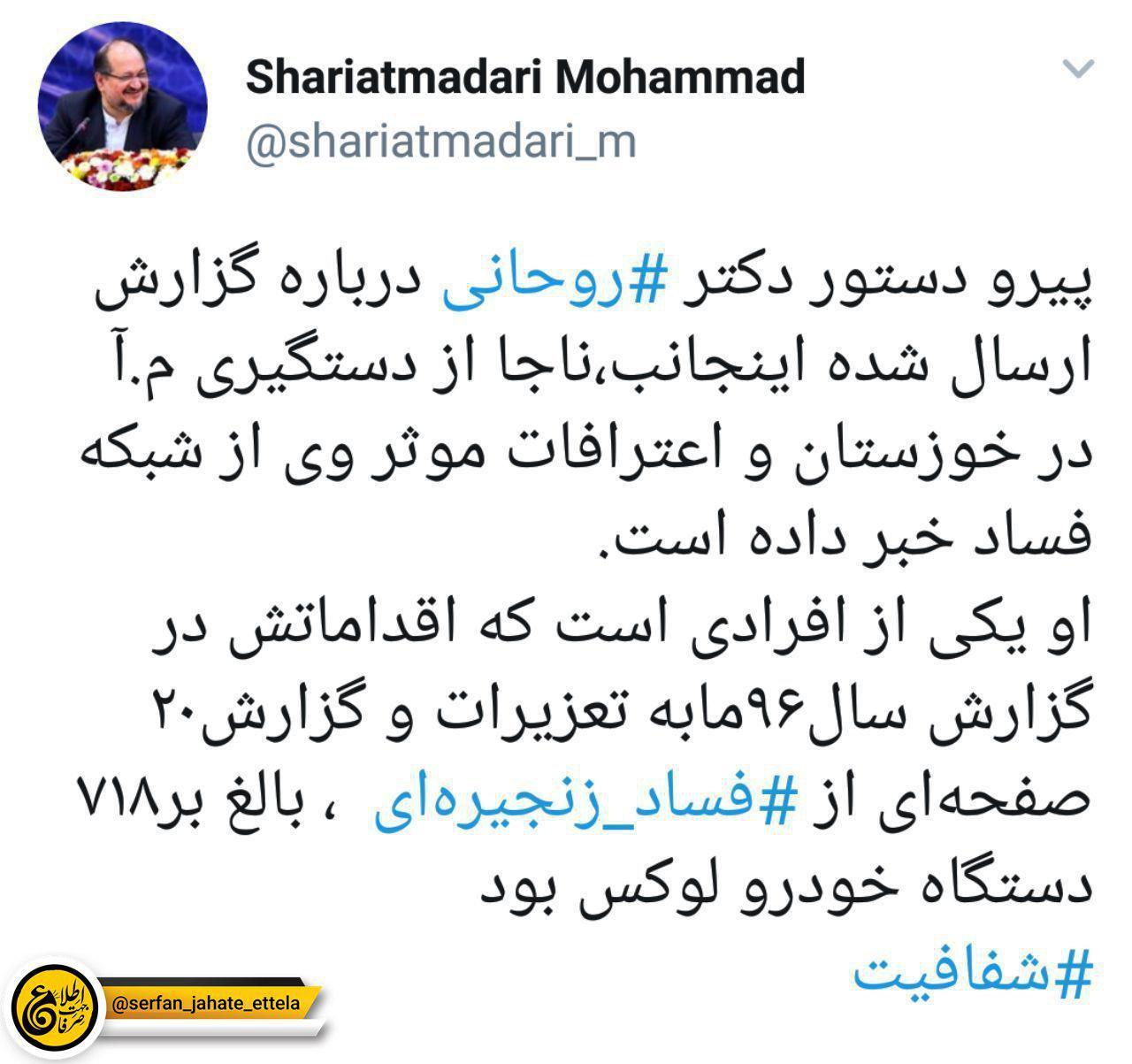 وزیر صنعت، معدن و تجارت از دستگیری یکی از افراد حلقه فساد زنجیرهای خودرو در خوزستان خبر داد.