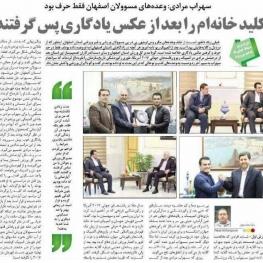 شهرداری اصفهان آپارتمانی رو که به سهراب مرادی هدیه داده بود پس گرفت!