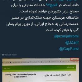 فیلتر پیام رسانی ایرانی《گپ》توسط آل سعود