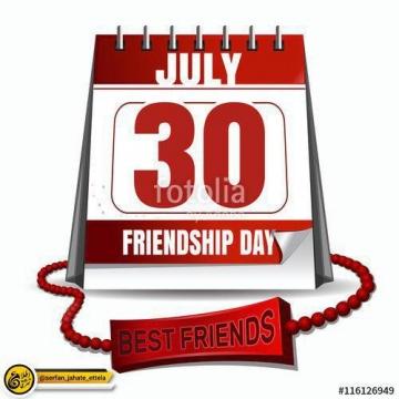 امروز دوشنبه ۳۰ جولای #روز_جهانی دوستی می باشد