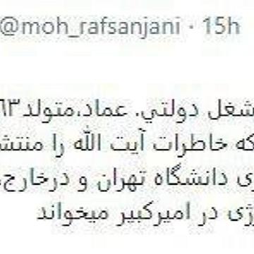 پاسخ محسن هاشمی به کمپین فرزندت کجاست؟