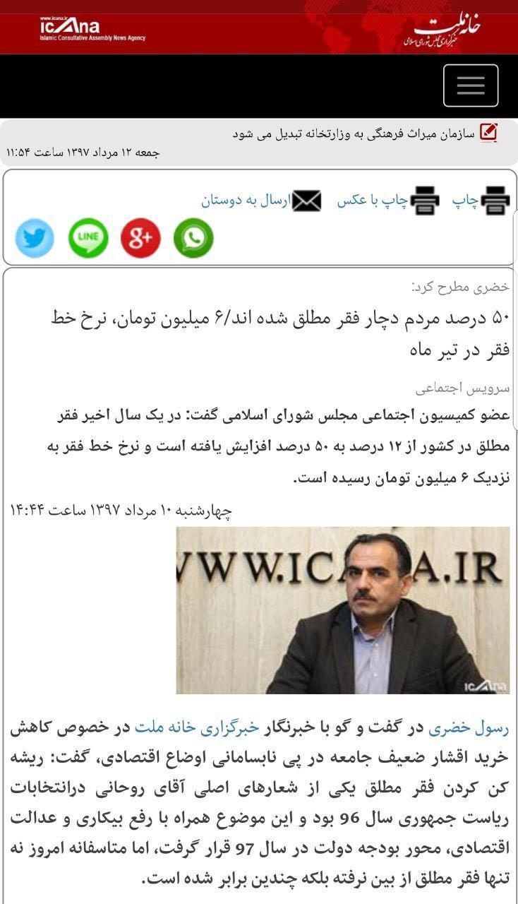عضو کمیسیون اجتماعی مجلس شورای اسلامی: در یک سال اخیر فقر مطلق از ۱۲% به ۵۰% افزایش یافته