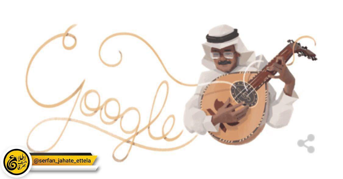 """طرح گوگل برای سالروز تولد نوازنده سعودی  """"طلال مداح"""""""