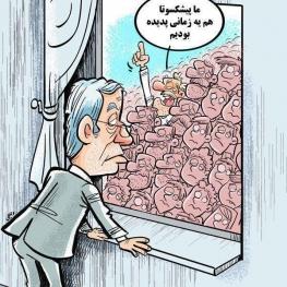 کاریکاتور: اینم بیکاران شیک کشور!