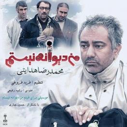 """#آهنگ جدید محمدرضا هدایتی به اسم """"من دیوانه نیستم"""""""