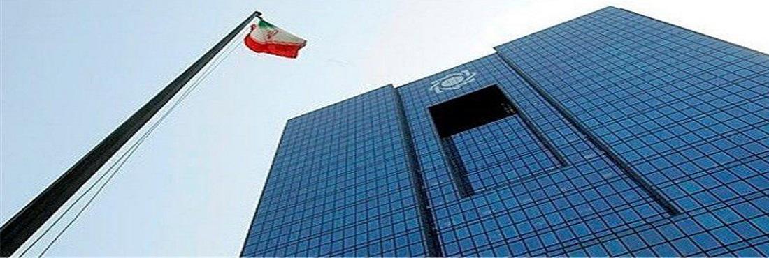 اطلاعیه مهم بانک مرکزی در مورد اعلام روزانه نرخ ارز در سامانه سنا