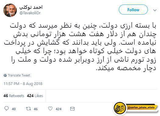 برداشت احمد توکلی از بسته ارزی دولت