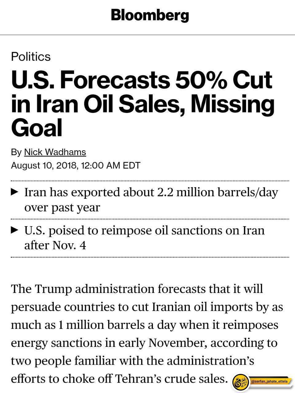 پیش بینی آمریکا درباره کاهش۵۰درصدی فروش نفت ایران