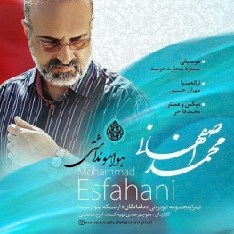 #آهنگ جدید محمد اصفهانی به اسم هوامو نداشتی