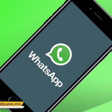 مراقب پیامهای صوتیتان در واتسآپ باشید