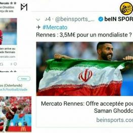 منابع فرانسوی از دیروز به اخبار پیوستن سامان قدوس به تیم رن فرانسه پرداخته و آن را تمام شده دانستند
