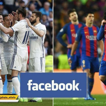 تماشای فصل تازه لیگ فوتبال اسپانیادر فیسبوک