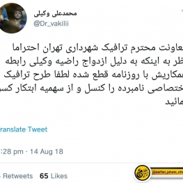 نماینده تهران در مجلس خواستار لغو طرح ترافیک دخترش شد