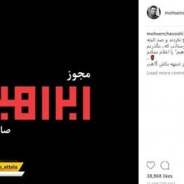 محسن چاوشی از صدور مجوز آلبومش خبر داد