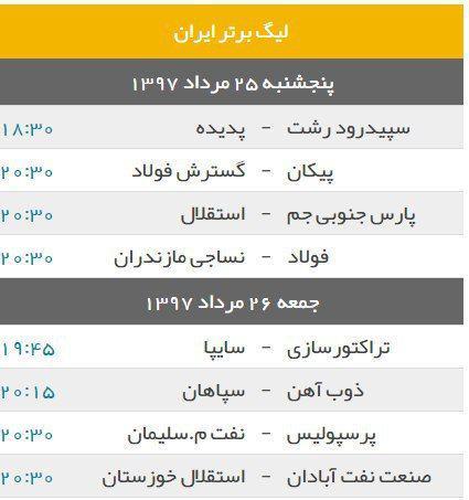برنامه هفته چهارم ليگ برتر فوتبال ايران