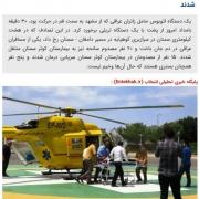 تصادف اتوبوس زائران عراقی در سمنان یک نفر کشته و ۲۰ نفر مصدوم شدند