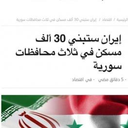 ایران ۳۰هزار واحد مسکونی در سه استان سوریه خواهد ساخت