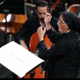 اجرای ارکستر ملی به رهبری تنها رهبر ارکستر زن ایرانی ساکن ایران