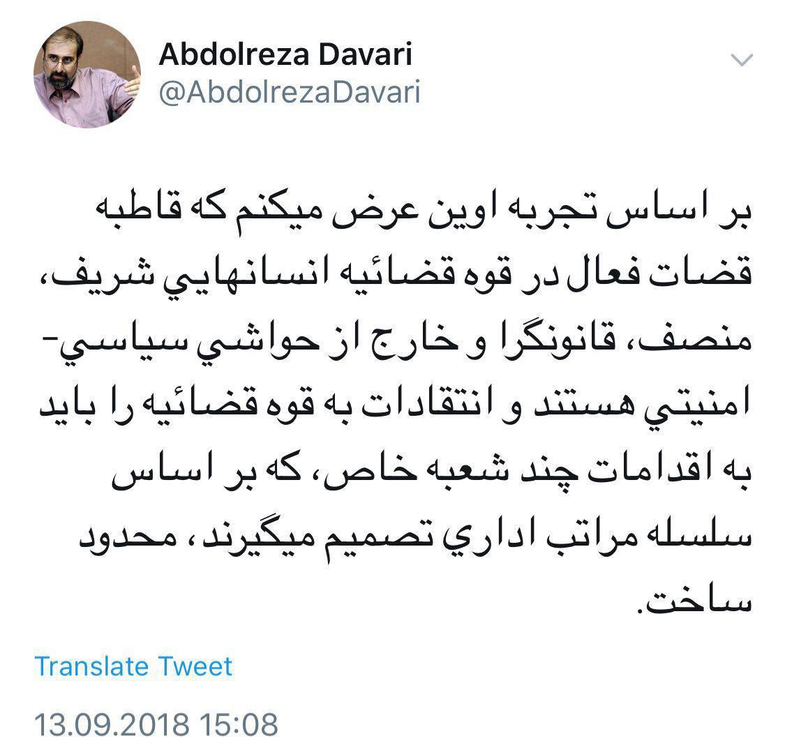 عبدالرضا داوری (از نزدیکان احمدینژاد): براساس تجربه اوين عرض ميكنم
