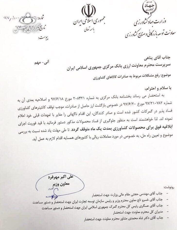 معاون وزیر کشاورزی در نامهای به بانک مرکزی