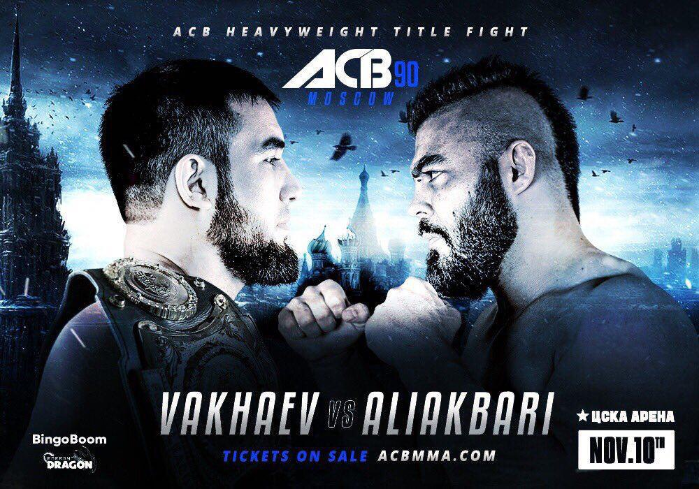 سازمان روسى ACB پوستر مبارزه امیر علیاکبری با واخائف (روسیه) را منتشر کرد.