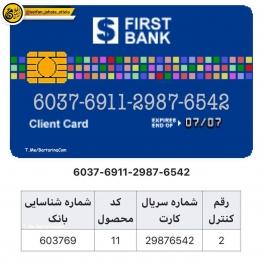 آیا تاکنون از خود پرسیده اید شماره ۱۶ رقمی بر روی کارت عابر بانک چه معنایی دارد !؟