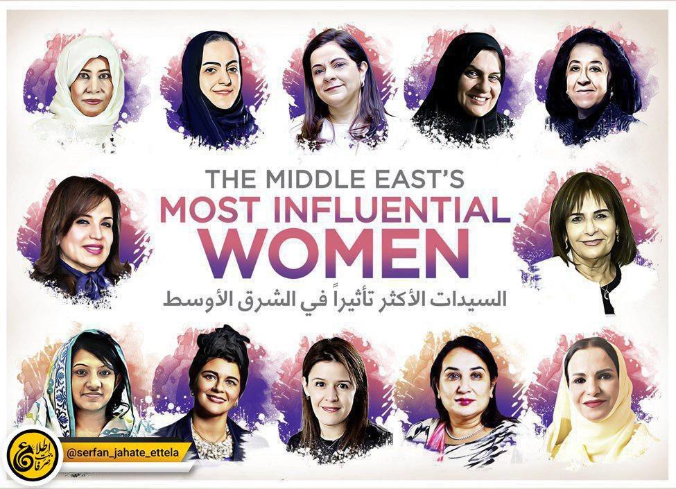 تاثیرگذارترین زنان خاورمیانه