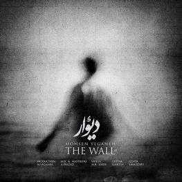 #آهنگ جدید محسن یگانه به اسم دیوار
