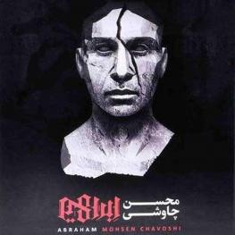 حذف دو قطعه بدون مجوزِ آلبوم محسن چاوشی از روی اینترنت