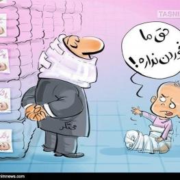 کاریکاتور/ روزهای سخت بیپوشکی!
