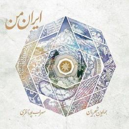 #آهنگ ایران من – همایون شجریان