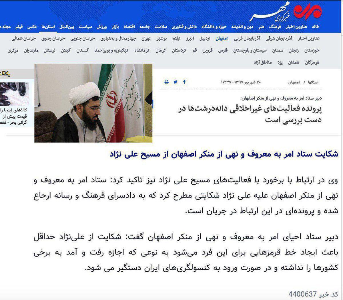 شکایت ستاد امر به معروف اصفهان از مسیح علی نژاد