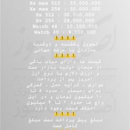 قیمت های ۳۰میلیونی برای پیش فروش گوشی های جدید آیفون!