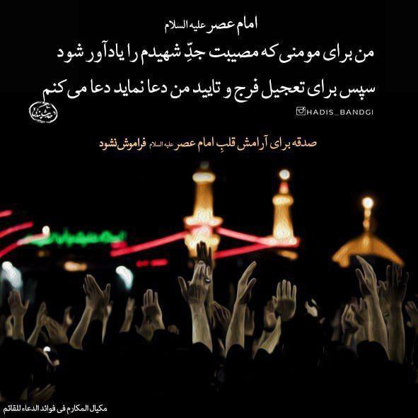 شب عاشورا، لطفا صدقه برای آرامش قلب امام عصر(عج) فراموش نشود . . .