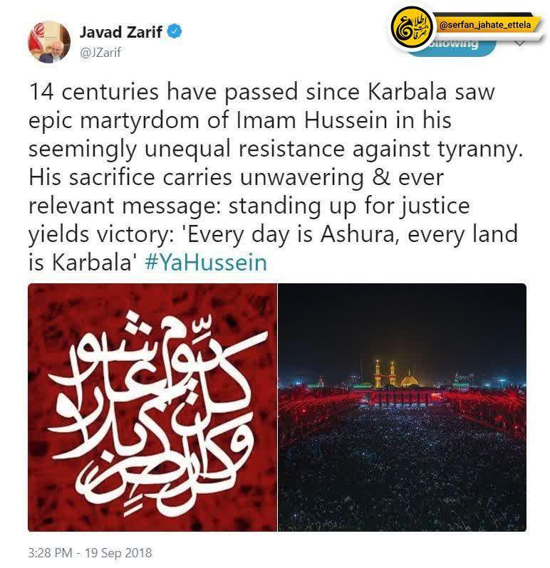 ظریف: چهارده قرن از زمانی که کربلا شاهد شهادت حماسی امام حسین(ع) در جدالی ظاهراً نابرابر در برابر ظلم بوده گذشته است.